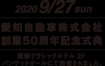 2020/9/27 愛知県自動車株式会社創業50周年記念式典 蒲郡クラシックホテル2F バンケットホールにて開催されました。