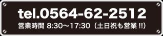 0564-62-2512